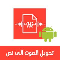 تنزيل برنامج تحويل الصوت الى نص مكتوب للاندرويد رابط مباشر 2021 Voice Notes