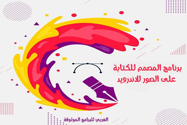 تحميل برنامج المصمم للاندرويد musamem المصمم العربي للكتابة على الصور بخطوط وزخارف جميلة