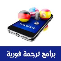 تنزيل أفضل برامج ترجمة فورية للاندرويد بروابط مباشرة ترجمة نصوص وصور وصوت مباشرة 2021