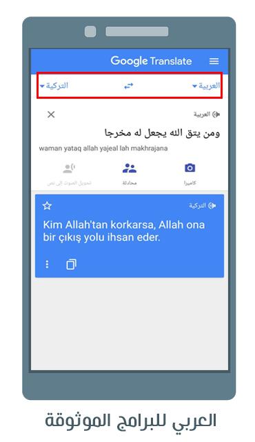 تنزيل أفضل برامج ترجمة نصوص وصور وصوت 2021