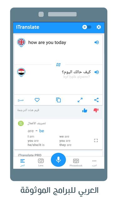 تنزيل أفضل برنامج ترجمة صوتية فورية للاندرويد 2021