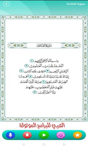 تحميل مصحف مدرستي التعليمي الالكتروني المصحف المدرسي 2021 madrasati Quran