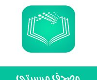 تحميل مصحف مدرستي التعليمي الالكتروني رابط مباشر للجوال 2021 madrasati Quran
