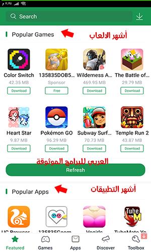 متجر متجر التطبيقات الصينية بلاي موب APK أحدث اصدار للاندرويد
