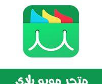 تحميل متجر Moboplay موبو بلاي متجر التطبيقات الصينية موب بلاي apk للاندرويد رابط مباشر