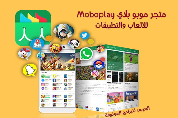 تحميل متجر Moboplay موبو بلاي لتنزيل ألعاب وتطبيقات الاندرويد المجانية بصيغة APK