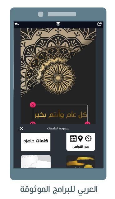 تحميل أفضل تطبيق عربي للتصميم والكتابة على الصور