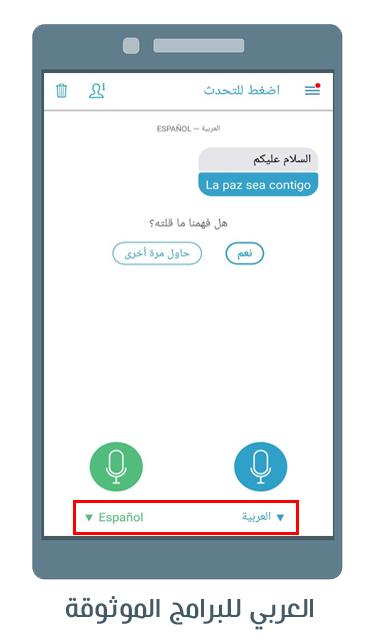 تنزيل أفضل برامج الترجمة الفورية للاندرويد