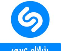 تحميل برنامج شازام عربي معرفة اسم الأغنية من الصوت Shazam رابط مباشر للاندرويد