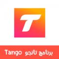 تحميل برنامج تانجو المدفوع مجانا للاندرويد لفيديوهات البث المباشر والدردشات Tango Video chat