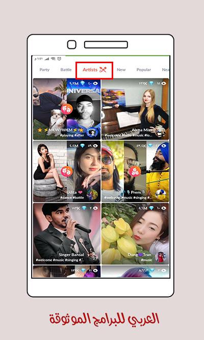 تحميل برنامج تانجو الاصلي والمدفوع لفيديوهات البث المباشر والدردشات Tango Video chat