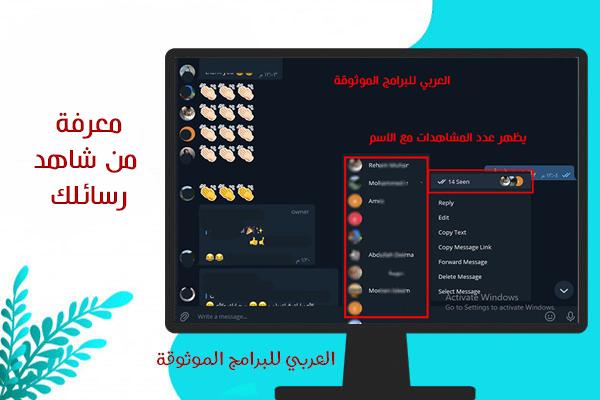 تحميل التليجرام للكمبيوتر عربي تلجرام عربي للكمبيوتر