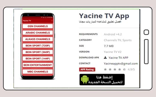 تحميل تطبيق ياسين تي في بث مباشر للمباريات العربية والعالمية
