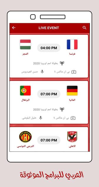 بث مباشر للبطولات العربية والعالمية عبرYacine tv ياسين تيفي
