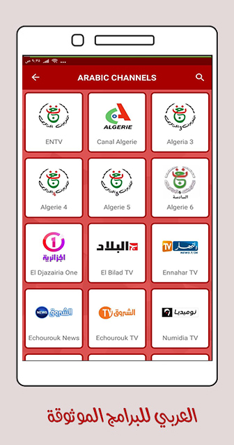 طريقة تحميل Yacine TV ياسين تي في بث مباشر مباريات