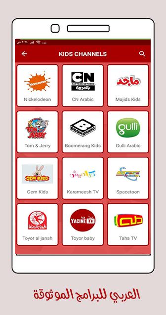 بث مباشر لقنوات الاطفال عبرتطبيق yacine tv