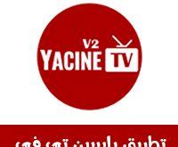 تحميل تطبيق Yacine TV اخر اصدار 2021 ياسين تي في للبث المباشر للمباريات