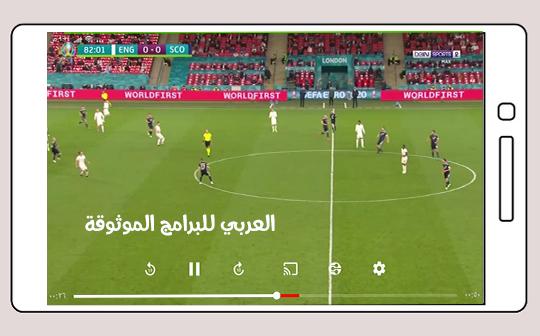 تحميل تطبيق Yacine TV اخر اصدار بث مباشر للمباريات العربية والعالمية