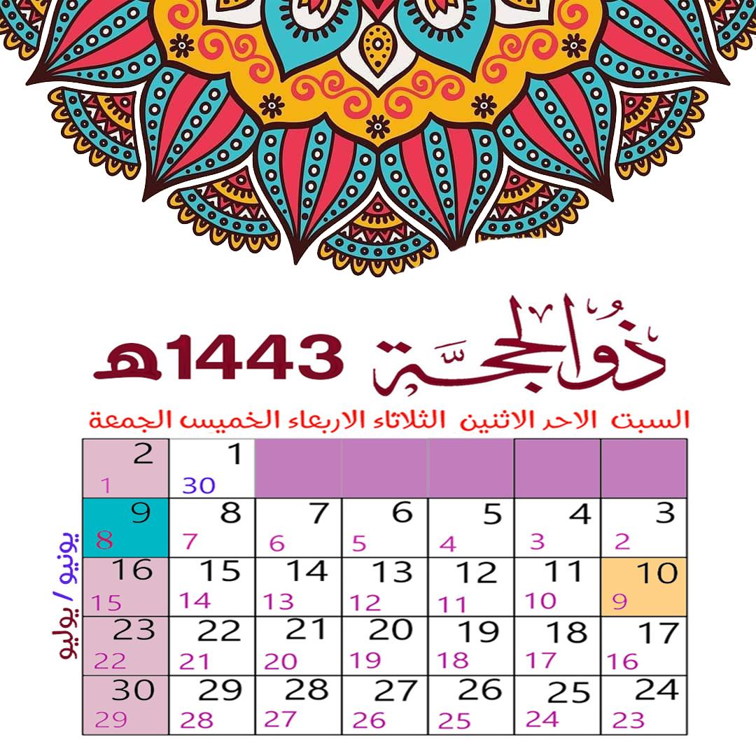 تقويم شهر ذو الحجة 1443 Dhul Hijjah