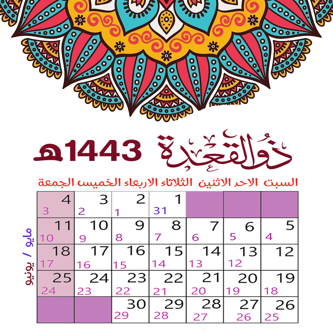 تقويم شهر ذو القعدة 1443 DhulQa'dah