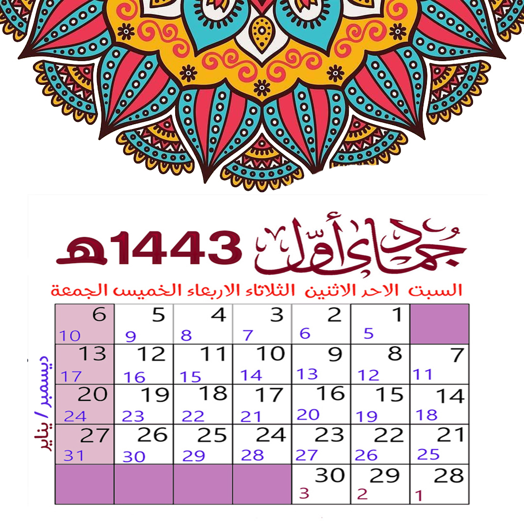 تقويم شهر جمادى الأولى 1443 Jumada-Ula