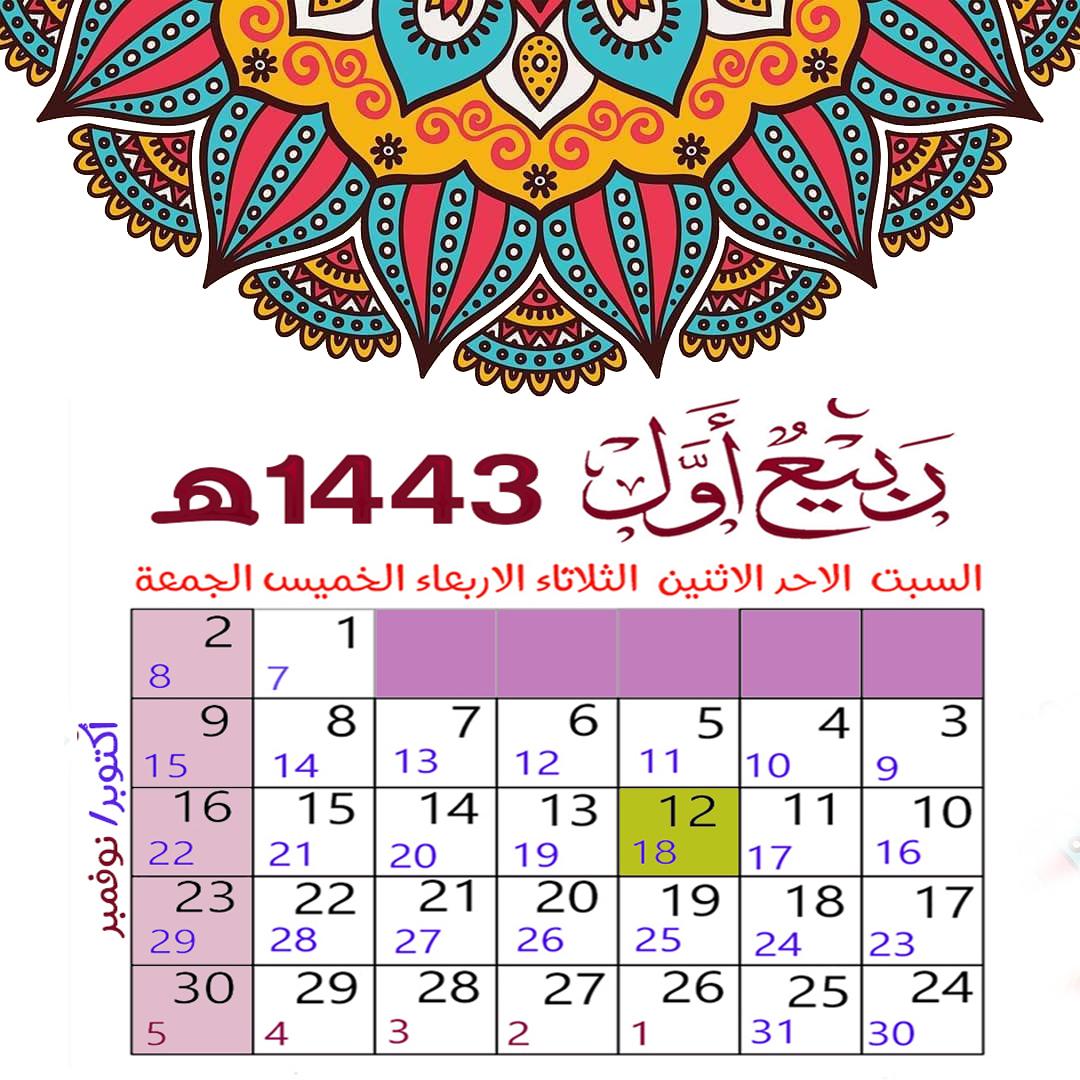 تقويم شهر ربيع الأول 1443 RAbi'uAwwal