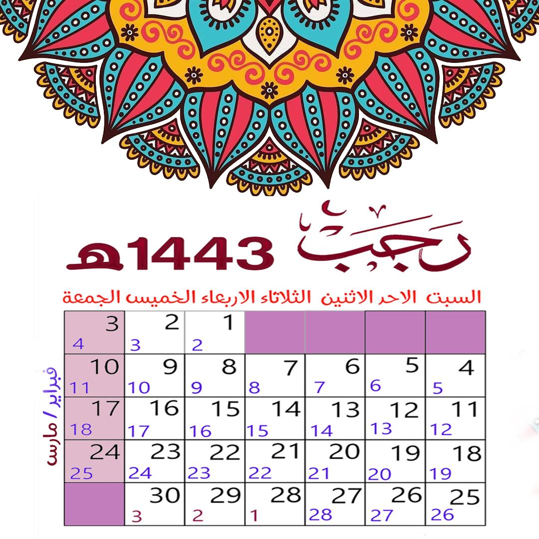 تقويم شهر رجب 1443 Rajab