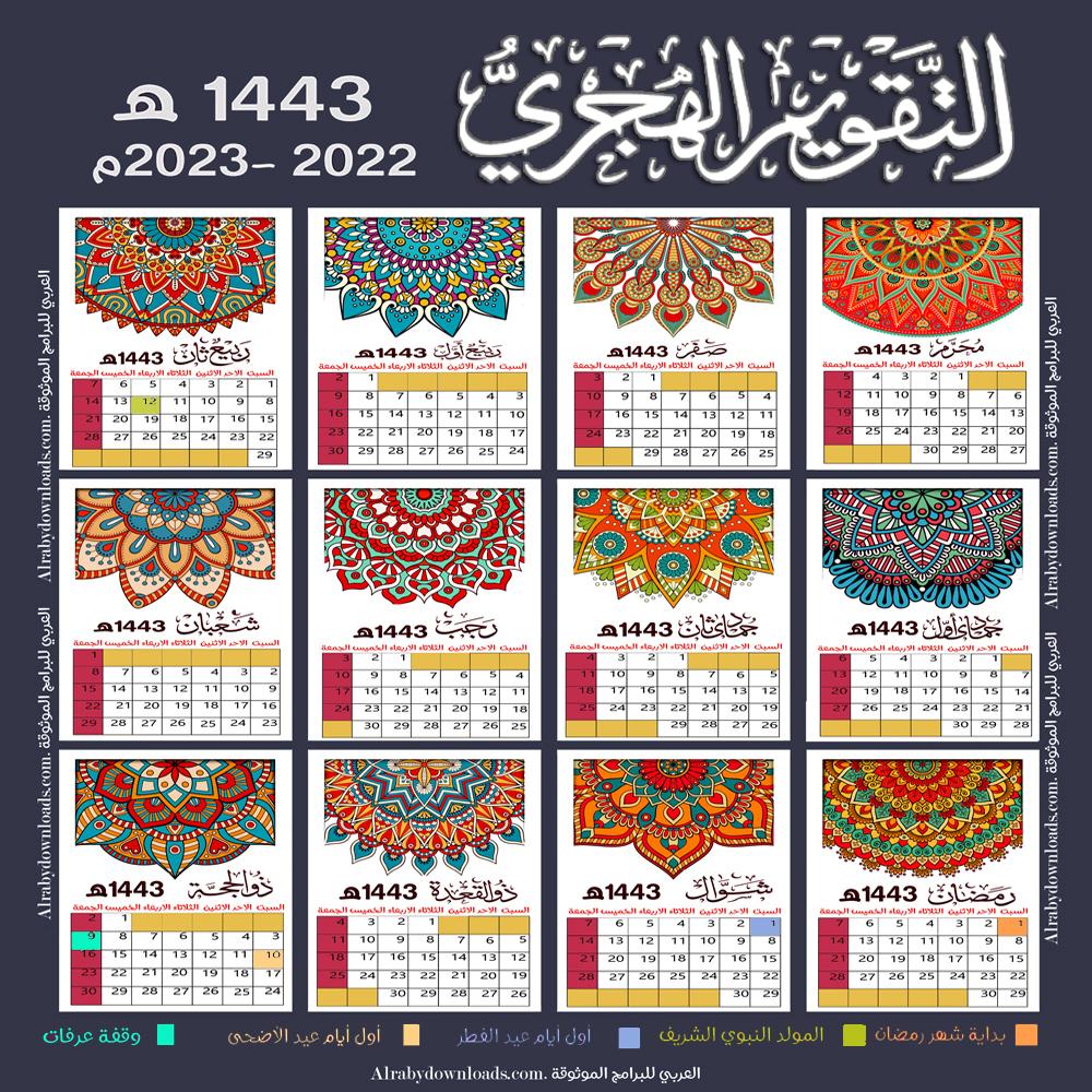 التقويم الهجري 1443 والميلادي 2021 تقويم هجري ميلادي مع المناسبات الدينية بروابط مباشرة