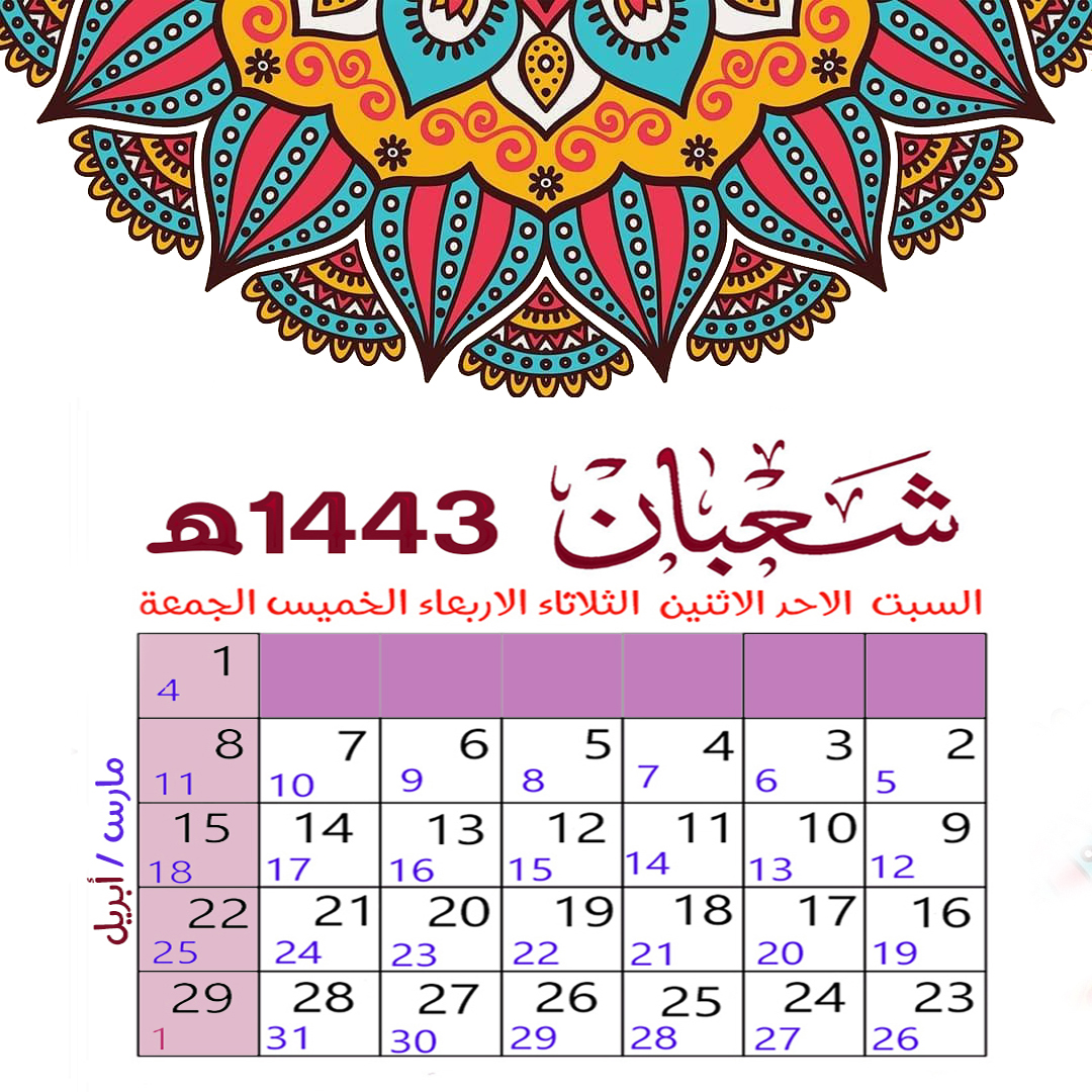 تقويم شهر شعبان 1443 shabaan