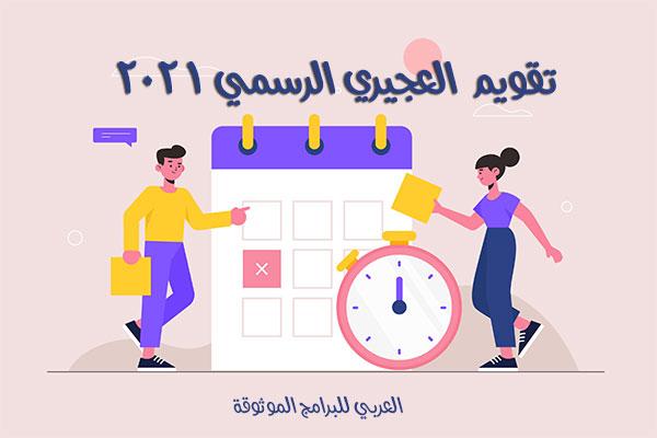 تحميل تقويم العجيري ٢٠٢١ تقويم هجري ميلادي موثوق رابط مباشر 2021 AlAujairy