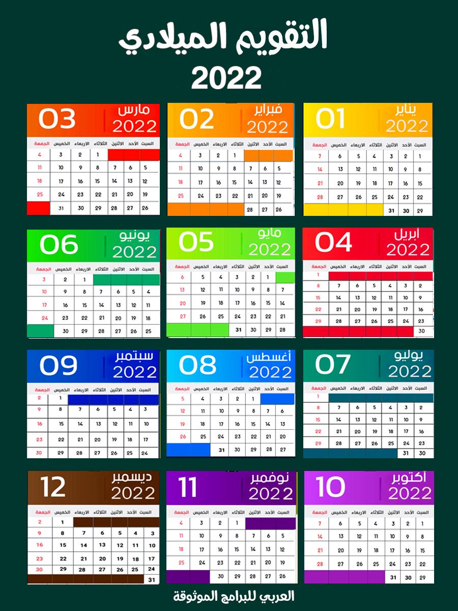 التقويم الهجري 1443 والميلادي 2022 اليوم - تقويم ٢٠٢٢ ميلادي وهجري