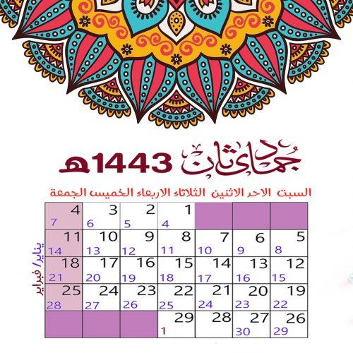 تقويم شهر جمادى الثانيةJumada-Thani