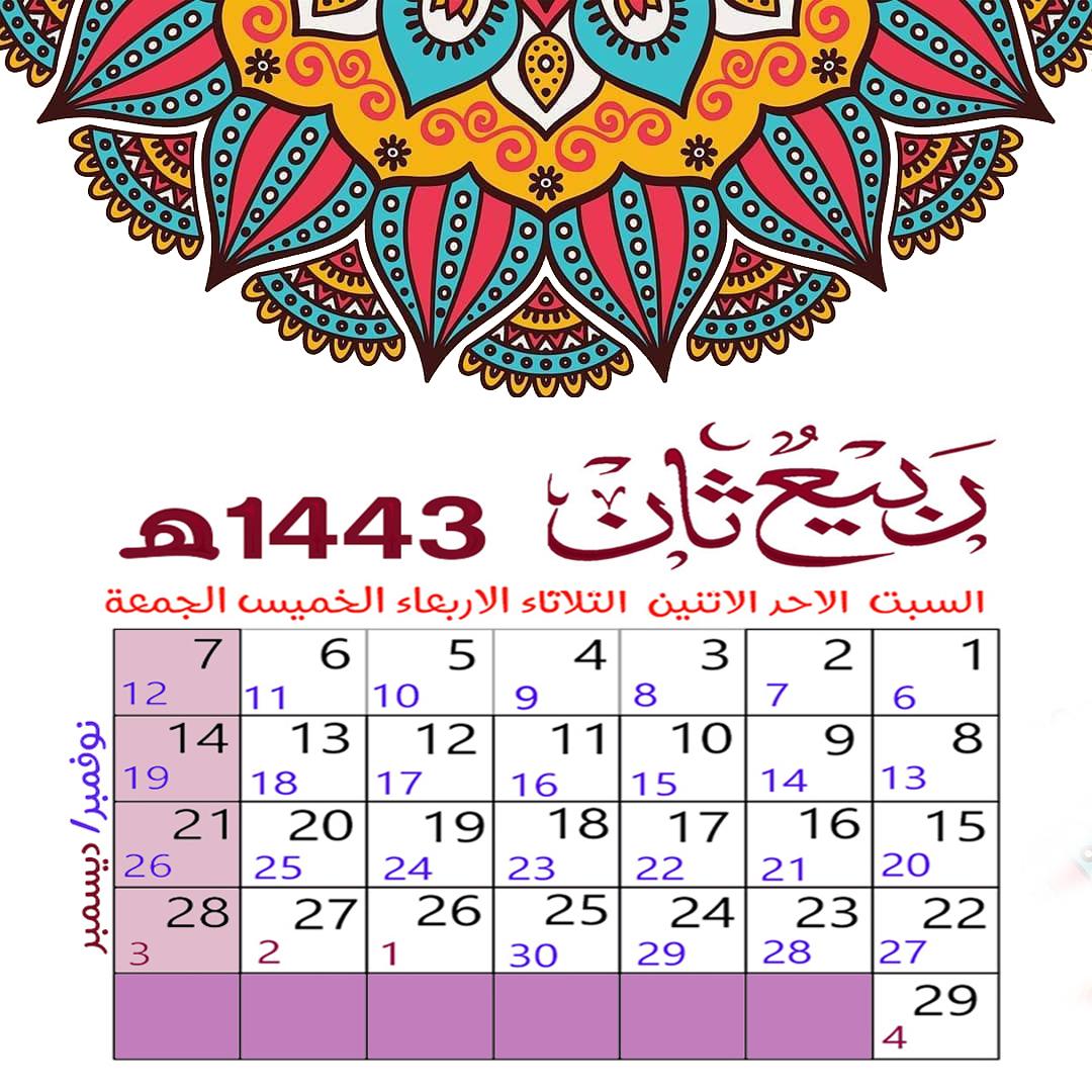 تقويم شهر ربيع الثانيRabi'uThani – تقويم1443