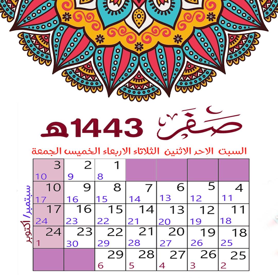 تقويم شهر صفرSafar 1443 حسب تقويم 1443 هجري وميلادي