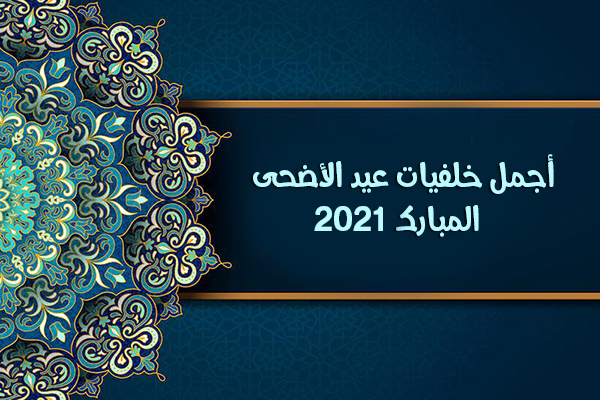 تحميل خلفيات عيد الاضحى المبارك اجمل خلفيات معايدة وتهنئة بعيد الاضحى 2021