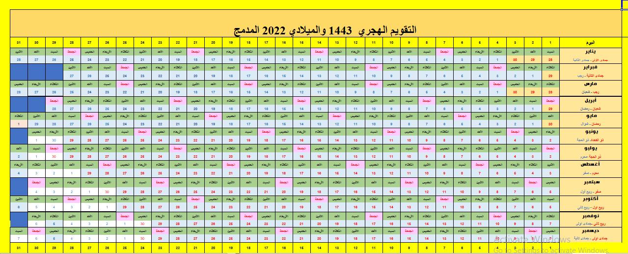 تقويم 2022 ميلادي وهجري pdf + تقويم 2022 هجري وميلادي excel