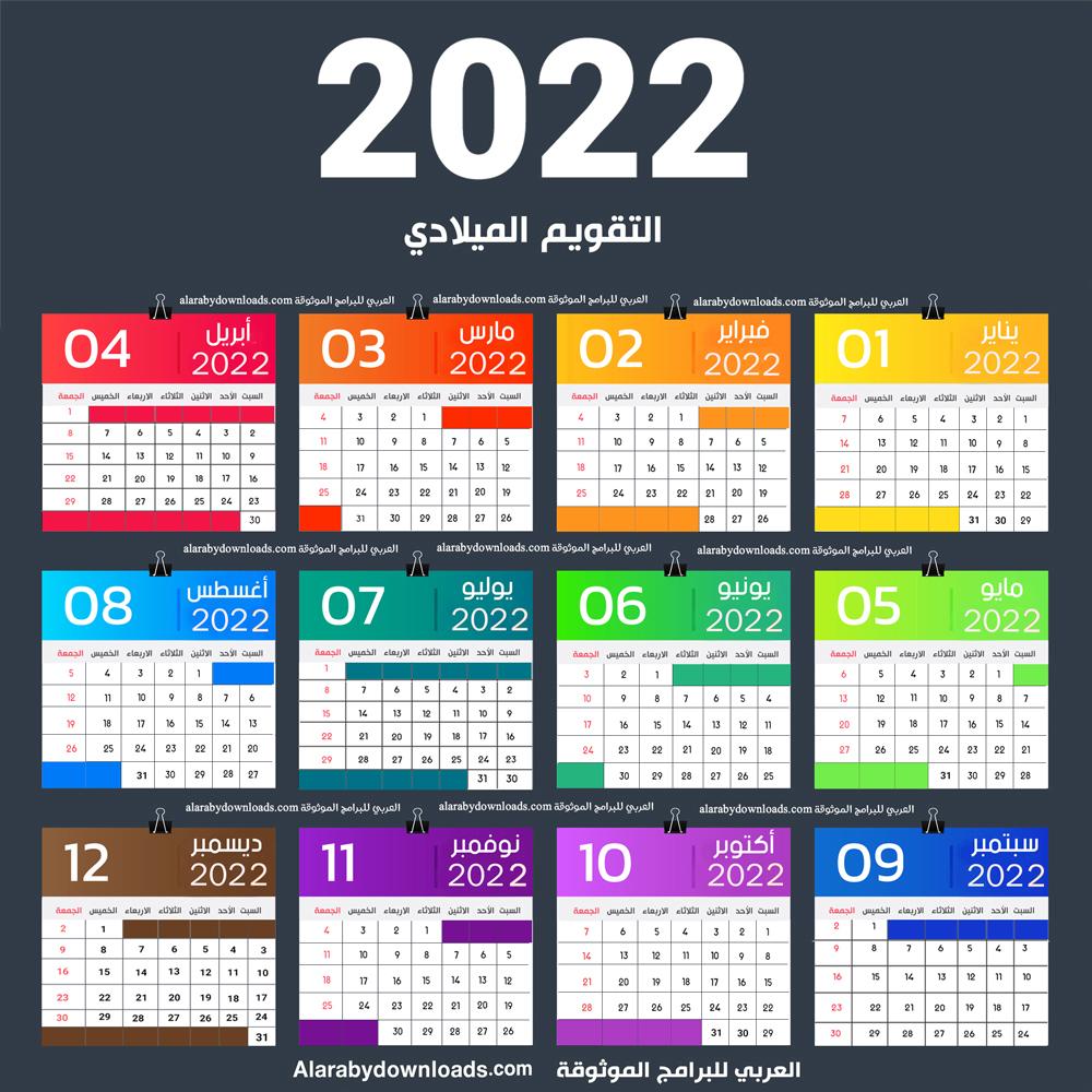 تحميل تقويم ٢٠٢٢ميلادي بالعربي