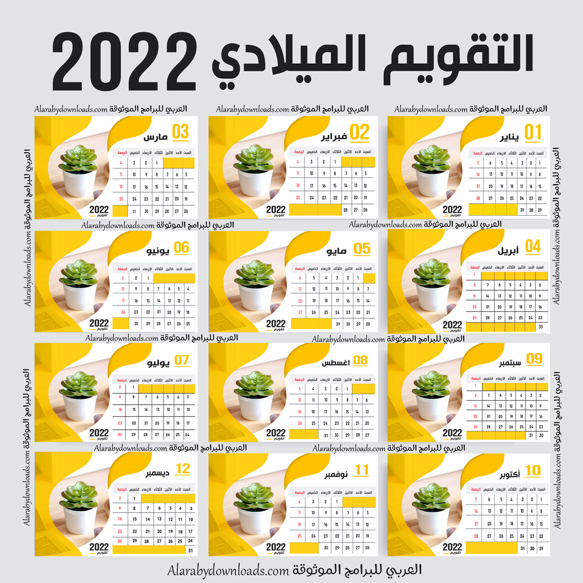تحميل تقويم 2022 الميلادي - التقويم الميلادي لعام 2022
