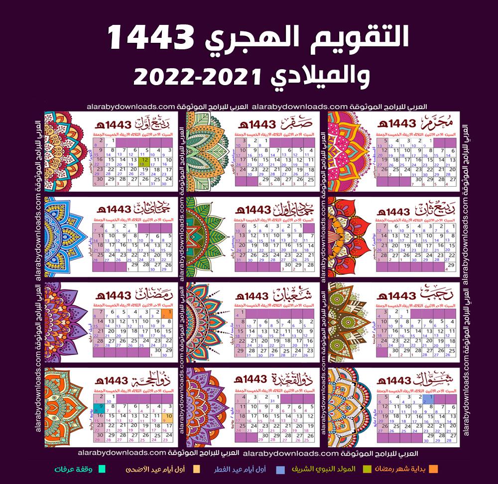 التقويم الهجري 1443 والميلادي 2021 pdf