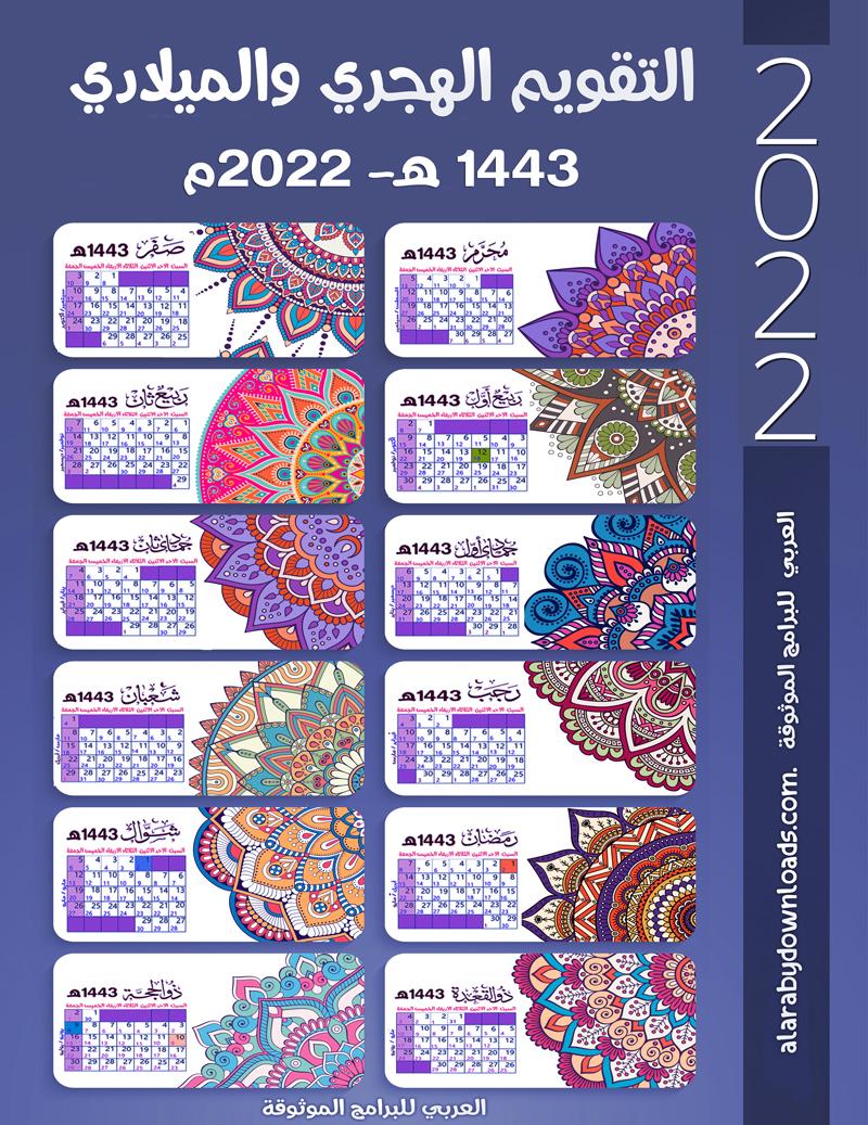 التقويم الهجري 1443 والميلادي 2021 -التقويم الهجري 2022