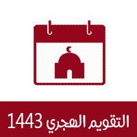 التقويم الهجري 1443 pdf تقويم ام القرى ١٤٤٣ كامل مع الاجازات والشهور الهجرية بالترتيب