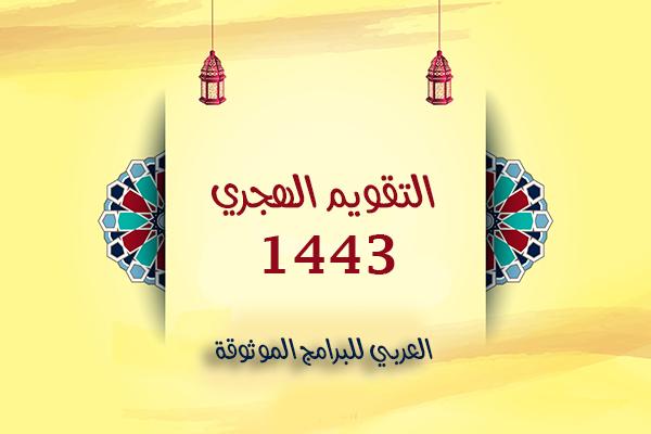 التقويم الهجري 1443 pdf تقويم ام القرى 1443 كامل مع الاجازات والشهور الهجرية بالترتيب