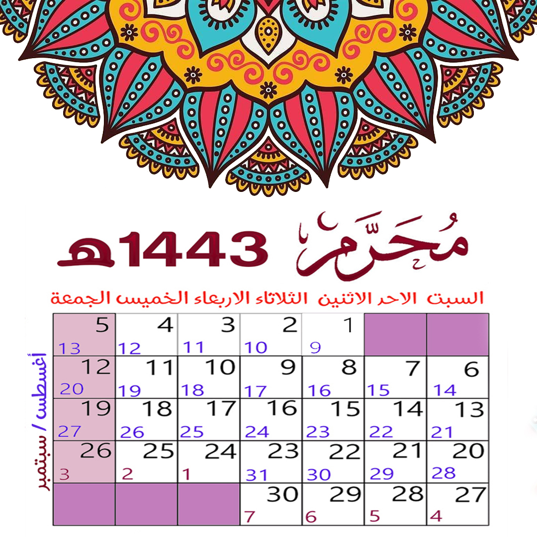 شهر محرم 1443 Muharram
