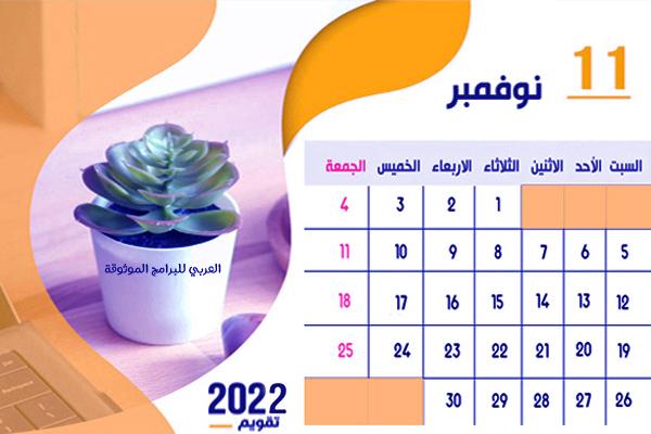 التقويم الميلادي 2022 تحميل تقويم ٢٠٢٢رابط مباشر مع ترتيب الاشهر الميلادية