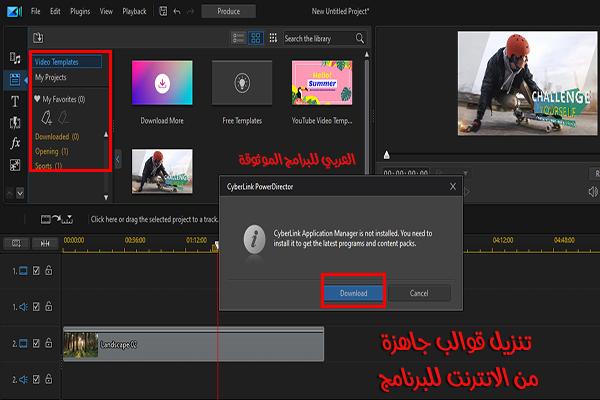 برنامج power director للتعديل على الفيديو مجانا 2021