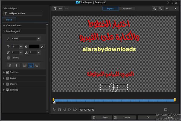 تحميل برنامج 19 power director للكمبيوتر لمونتاج الفيديو كامل رابط مباشر 2021