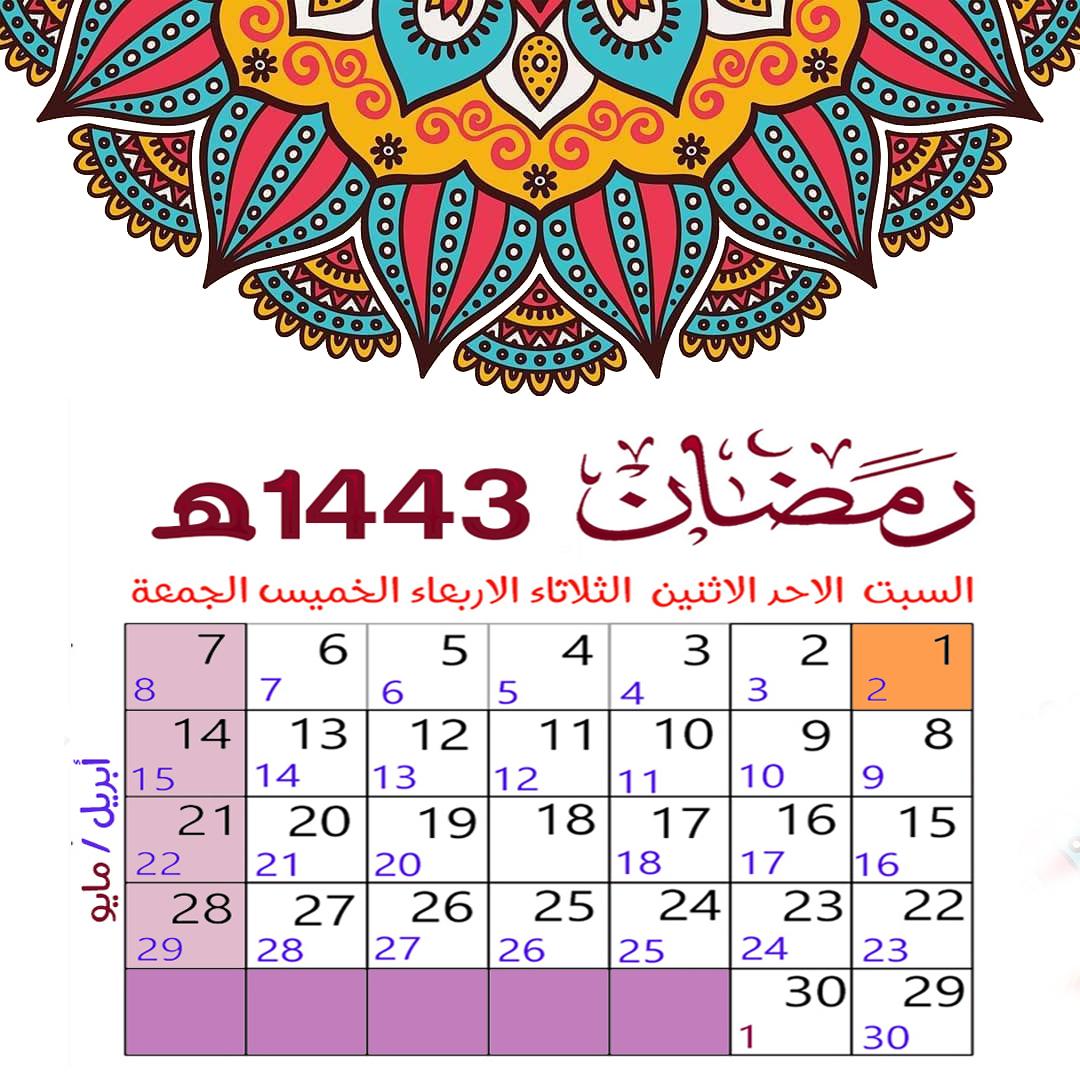 تقويم شهر رمضان 1443 Ramadan –تقويم 1443 هجري وميلادي
