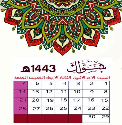 تقويم شهر شوال 1443 Shawwal -تقويم هجري 1443
