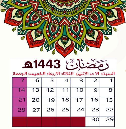 تقويم شهر رمضان 1443 Ramadan - شهر رمضان 1443