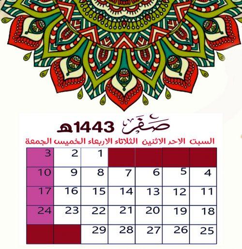 تقويم شهر صفرSafar 1443 -تقويم ام القرى 1443